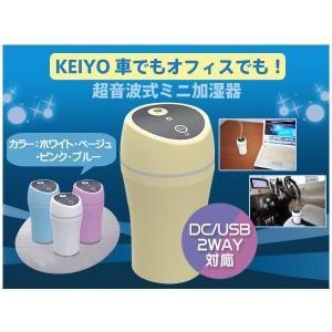 KEIYO 車載 DC/USB 2WAY対応超音波式ミニ加湿器ホワイト/ベージュ/ピンク/ブルー 4カラー選択|sealovely777
