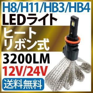 ヒートリボン式 LEDフォグライト H8/H11/HB3/HB4 シングル 3200LM 12/24V バイク用ヘッドライトにも!ファンレス H4 車検対応 24V一体型 sealovely777