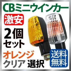 ウインカー 2個セット オレンジ/クリア 丸型 ウインカー アルミ ブレッド/メッキ 汎用 リアウインカー M10 ミニウインカー モンキー ゴリラ JOG 【ZZB-W/Y】|sealovely777