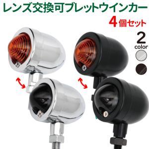 ブレット ウインカー メッキ/ブラック オレンジ/スモーク ウインカー 汎用 リアウインカー M10 モンキー ミニウィンカー ヘッドライト・ウインカー4個セット|sealovely777