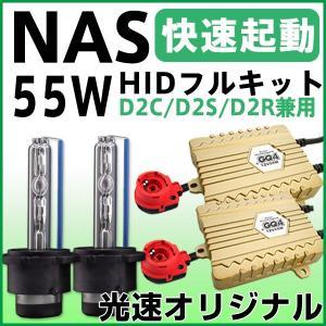 HIDキット HIDライトHIDヘッドライト HIDフォグランプNAS製 55W 快速起動バラストD2C(D2R/D2S)兼用型6000k/8000k D2C(D2R/D2S)キット sealovely777