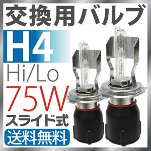 75W H4 Hi/Loスライド式 バルブ 【2個セット】 ホワイト 6000K / 8000K (選択)【1年保証・標準発光点!】送料無料
