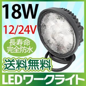 18W 6発LED作業灯 ワークライト広角 ハイパワーホワイト 12v〜24vに対応 丸型|sealovely777