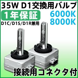 HID交換用シングルバルブ 35W HIDバルブ D1S 6000K,8000K D1バーナー 即納 1年保証|sealovely777