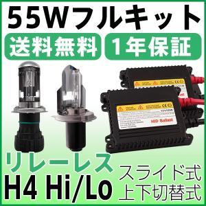 三菱 ミニカ/トッポ H3A ヘッド  H4キット 55W Hi/LoHIDキット 10分簡単取付HIDキット 1年保証 sealovely777