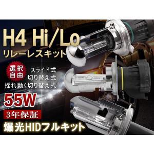 H4キットHi・Lo/55W バモス HM1.2 ヘッド HIDキットリレーレス極薄型 10分簡単取付 1年保証 sealovely777