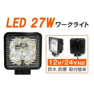27W LED 作業灯 9連 ledワークライト led作業灯 作業灯led 2000LM 12V/24V集魚灯 看板灯 投光器 角型 広角 拡散 集光 sealovely777