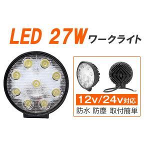 27W 9発LEDワークライト広角 作業灯 ハイパワー 白ホワイト 12v〜24vに対応 丸型|sealovely777