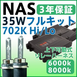 hid 35w極薄型 H4H 702kキット 安定型リレーハーネスヘッドライトHIDキット 6000k 8000k hidキット 12V対応 チラつきを最小限に抑えた 3年保証 LED T10無料進呈 sealovely777