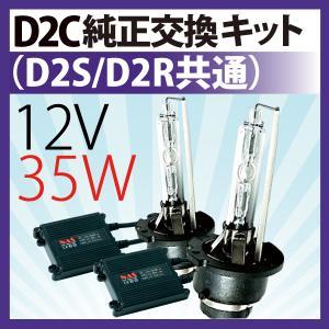 HIDキットhid d2 35W極薄D2C(D2R/D2S)キット D2C(D2R/D2S)兼用型 6000k8000k 交流式バラスト 3年保証 sealovely777