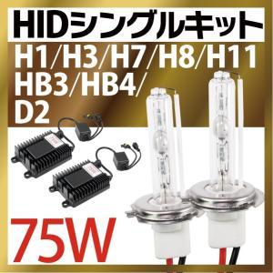 hidヘッドライト HIDフォグランプ 75W HIDキット H1 H3 H7 H8 H11 HB4 HB3 6000k8000k HIDフルキット hidキット 35W55Wより明るい!爆光 HIDバルブ 保証付