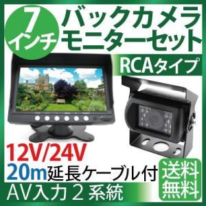 7インチ液晶バックカメラ モニター セット RCA 汎用 20mケーブル付 乗用車,トラック、バス,重機等対応 赤外線暗視機能付 1年保証 12V/24V対応|sealovely777