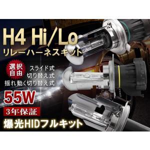 三菱 ekワゴン H81W HIDキット極薄型H4キット Hi・Lo/55W 安定性が抜群のリレーハーネスタイプイ保証付 sealovely777