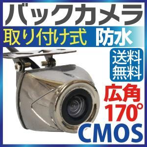 バックカメラ 広角170度 CMOS 高画質 角度調節可能 リアカメラ バックアイカメラ 12V  ガイドライン 防水 車載カメラ ガイドライン付き 送料無料 【860】|sealovely777