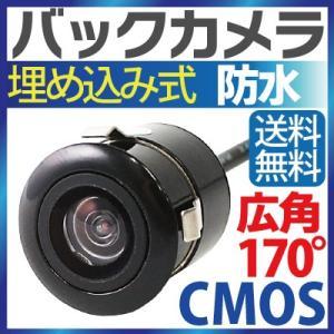 バックカメラ 広角170度 CMOS 高画質  埋め込み ガイドライン付き リアカメラ バックアイカメラ 12V  ガイドライン 防水 車載カメラ 送料無料 【185DF】|sealovely777