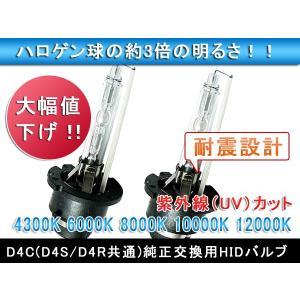 hid d4 35W D4C(D4R/D4S) 純正交換用HIDバルブ 超耐震仕様 PHILIPS技術 6000k8000k10000k12000k 12V/24V対応 1年保証|sealovely777