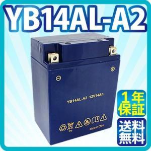 バイク バッテリー YB14AL-A2 充電・液注入済み (互換: YB14L-A2 SB14L-A2 SYB14L-A2 GM14Z-3A M9-14Z ) エリミネーター バルカン GS1100 KATANA カタナ FT400|sealovely777