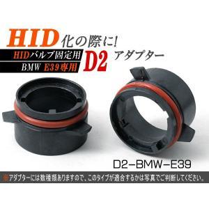 BMW E39用HID D2バーナー固定用アダプター2個 セット D2-BMW-E39|sealovely777