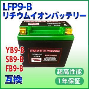 リチウムイオンバッテリー  LFP9-B (YB9-B 12N9-4B-1 GM9Z-4B SB9-B BX9-4B FB9-B)即用可能 1年保証 送料無料 sealovely777