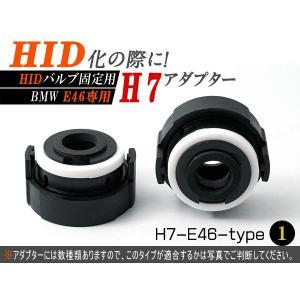 BMW E46用HID H7バーナー固定用H7アダプター2個 セット H7-E46-Type1|sealovely777