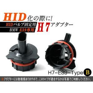 BMW E39用HID H7バーナー固定用H7アダプター2個 セット H7-E39-TypeB|sealovely777