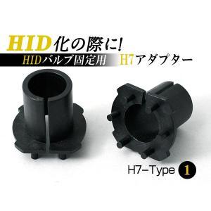 HID H7バーナー固定用H7アダプタートヨタ車など2個 セット H7-Type1|sealovely777