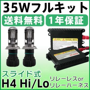 カプラーさすだけ!配線不要 リレーレスH4 HI/LOW切り替えHIDバルブ h4キット 35WHIDキット HIDヘッドライト スライド式/上下切替式 保証付|sealovely777