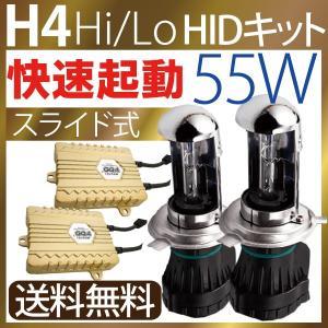 【快速起動】HID H4 キット 55W 12V (Hi/Lo) HIDキット ヘッドライト ハイエース アルファード N-BOX フィット タント ミラ クラウン 1年保証 送料無料【SS】 sealovely777
