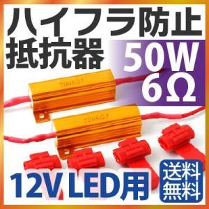 50W6Ωハイフラ防止抵抗  ハイフラキャンセラー 2個セット エレクトロタップ4個付|sealovely777