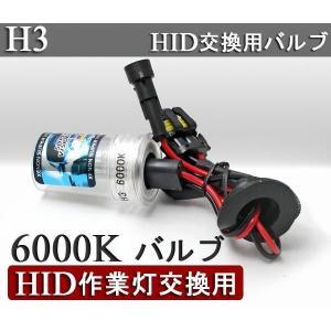 HID作業灯交換用 6000K H3 バルブ 1個 送料無料