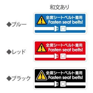 全席シートベルト着用ステッカー 和文あり カー用品 カーステッカー Seal&Sticker's|sealsapricot|02