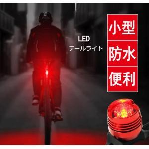 ★軽量:とてもシンプルでコンパクト・軽量なテールライト ★操作簡単:ライト部分を押すだけ。点灯→点滅...