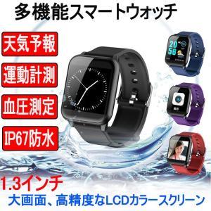 製品仕様  ★対応アプリ:WearHealth ★液晶:1.3インチ TFT LCDのカラースクリー...