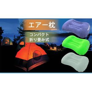 商品名:四角形 エアー枕 カラー:ディープ・ブルー、グレー、グリーン 本体重量:約215g (ご注意...