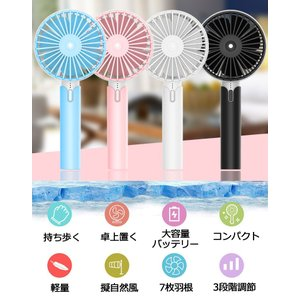 手持ち扇風機 卓上扇風機 USB充電式 携帯扇風機 2600mAh電池内蔵 せんぷうき