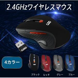 無線マウス ワイヤレスマウス 静音 無線 マウス 耐久性 省電モード 3段階DPI調整 4カラー 送料無料