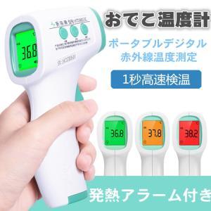 おでこ温度計 非接触型 額体温計 在庫あり 電子体温計 1秒検温 赤ちゃん デジタル温度測定器 高品...