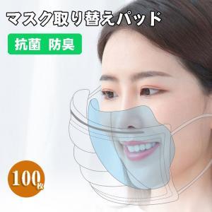 【即納】マスク取り替えパッド 100枚セット 在庫あり マスクフィルター シルク マスク用取り替えシ...