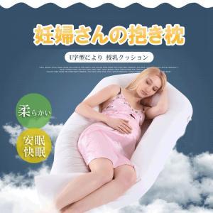 抱き枕 妊娠中 妊婦 U字型により マタニティ 抱きまくら 安眠 快眠 授乳クッション  洗える いびき防止 横向き寝 無呼吸 腰痛 お姫様の抱き枕