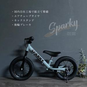 《プロテクタープレゼント》 バランスバイク ブレーキ付ゴムタイヤ装備 スパーキー キッズバイク