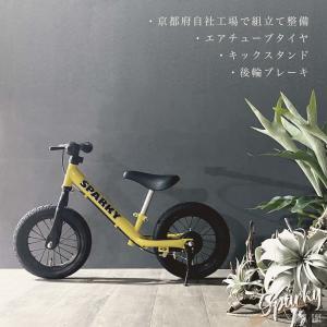 ブレーキ付ゴムタイヤ装備 ペダルなし自転車 SPARKY 4色から選べる  足けり 足こぎ searchlight