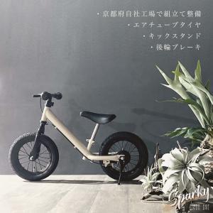 ランニングバイク ブレーキ付ゴムタイヤ装備 SPARKY 4色から選べる  トレーニングバイク searchlight