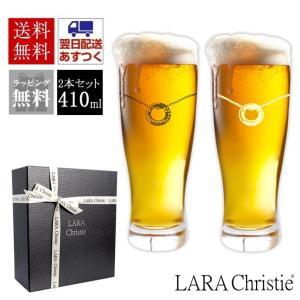 ペアグラス ビアタンブラー プラチナ 縁巻き グラス セット LARA Christie ララクリスティー  ブランド クリスマス プレゼント|sears-collection