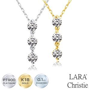 ネックレス レディース ダイヤモンド 0.1ct プラチナ PT900  K18 LARA Christie ララクリスティー スリーストーン  ダイヤモンドネックレス|sears-collection