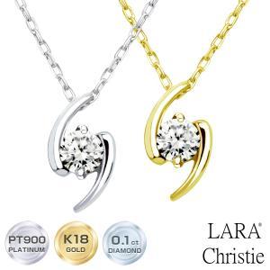 ネックレス レディース ダイヤモンド 1粒 0.1ct プラチナ PT900 ゴールド K18 LARA Christie ララクリスティー サターン 0.1ct ダイヤモンドネックレス|sears-collection