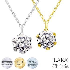 ネックレス レディース ダイヤモンド 6本爪 0.3ct 一粒 ダイヤモンド PT900 LARA Christie ララクリスティー PLATINUM プラチナム コレクション 0.3ct|sears-collection
