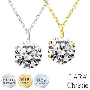 ネックレス レディース ダイヤモンド 6本爪 0.5ct 一粒 ダイヤモンド PT900 LARA Christie ララクリスティー PLATINUM プラチナム コレクション 0.5ct|sears-collection