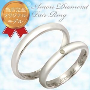 ペアリング シルバー 刻印 おしゃれ 指輪 ペア ダイヤ ダイヤモンド レディース メンズ カップル 記念日 送料無料