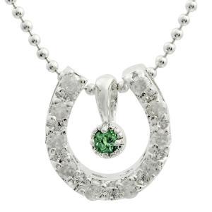 ネックレス レディース ペンダント ダイヤモンド 0.1t プレゼント 誕生日 女性 彼女 5月誕生石 エメラルド 馬蹄 ホースシュー シルバー 925 ギフト 贈り物|sears-collection