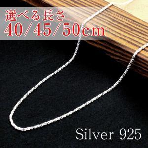 シルバーチェーン ネックレス ツイストベネチアンチェーン シルバー 925 長さ 40/45/50cm 送料無料 ネコポス便|sears-collection|07